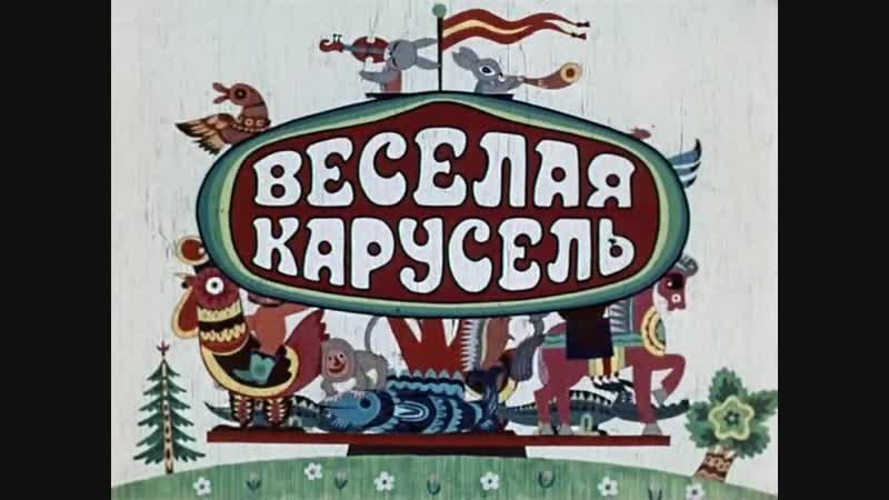 ☭☭☭ Весёлая карусель № 4 (1972) ☭☭☭