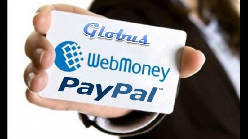 Вывод на карту денежных средств из Globus inter