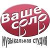 """Уроки ВОКАЛА (Новосибирск). Студия """"Ваше Соло"""""""