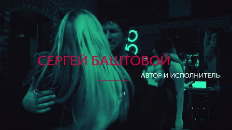 Автор и исполнитель Сергей Баштовой
