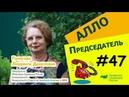 Алло, Председатель?!47 - Тотальная ликвидация СНТ новым законопроектом.