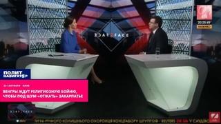 Венгры ждут религиозную бойню на Украине, чтобы под шум «отжать» Закарпатье