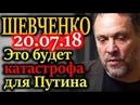 Максим ШЕВЧЕНКО Путин испугался что его рейтинг упадет из за пенсионной реформы 21 07 2018