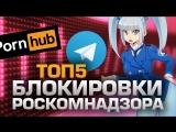 ТОП5 БЛОКИРОВОК РОСКОМНАДЗОРА (1080p FullHD)