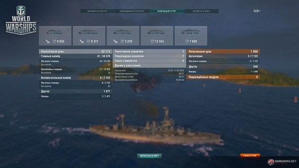 world of warships чит ТУ скачать 0.5.6