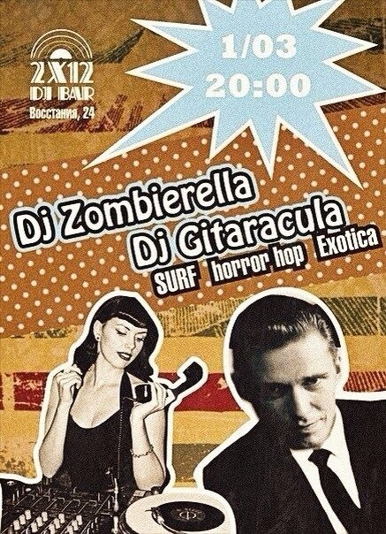01.03 DJ R'n'R party в баре 2x12!