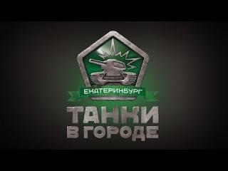 Турнир по «Танкам Онлайн». Видеоотчёт из Екатеринбурга