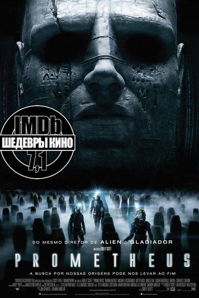 Прометей (2012)