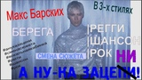 Макс Барских БЕРЕГА В 3-х стилях РЕГГИ ШАНСОН РОК