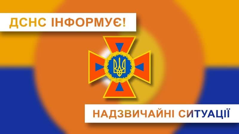 Надзвичайні ситуації Харківщини за минулий тиждень