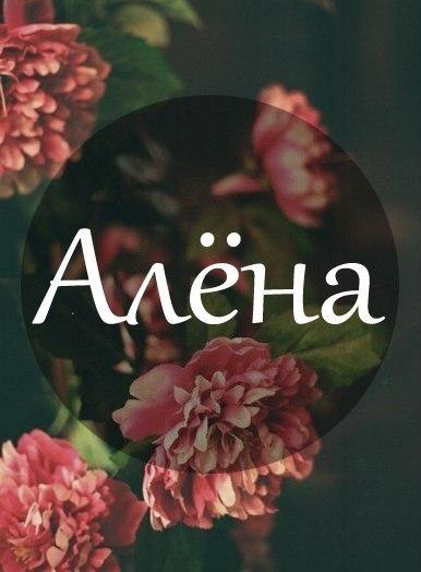 Картинка с надписью имени алена