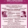 """Опера ЛАНДИ """"Смерть Орфея"""" - постановка в МЗФ"""