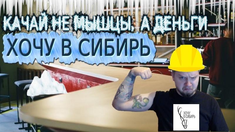 Обзор на Хочу в Сибирь | Качайте деньги, а не мышцы.