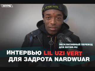 Интервью Lil Uzi Vert для задрота Nardwuar (Переведено сайтом Rhyme.ru)