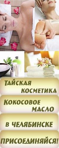 Челябинск склады косметика