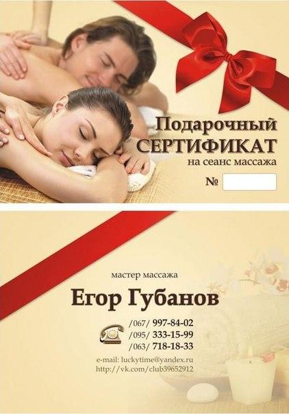 Сертификат на массаж в подарок мужчине иваново 24