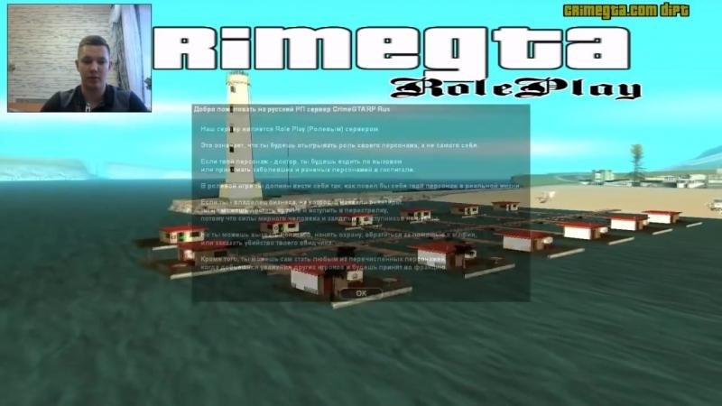 [CrimeGTA Official Сhannel] CRIMEGTA.COM | Открытие сервера DIPT SAMP