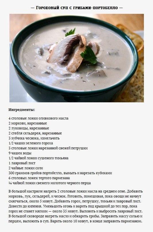 Суп с грибами опятами рецепт с пошагово