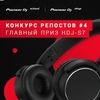 Конкурс Репостов #4 от Pioneer DJ School / Shop