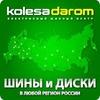 КОЛЕСА ДАРОМ | ИНТЕРНЕТ-МАГАЗИН | ШИНЫ | ДИСКИ
