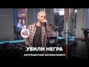 Запрещенные Барабанщики - Убили Негра ( LIVE Авторадио)