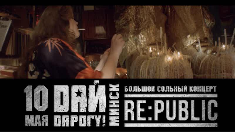 Замануха на концерт Дай Дарогу 10 мая Минск Republic