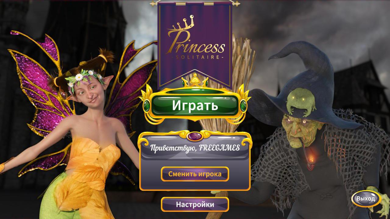 Пасьянс Принцесса | Princess Solitaire (Rus)