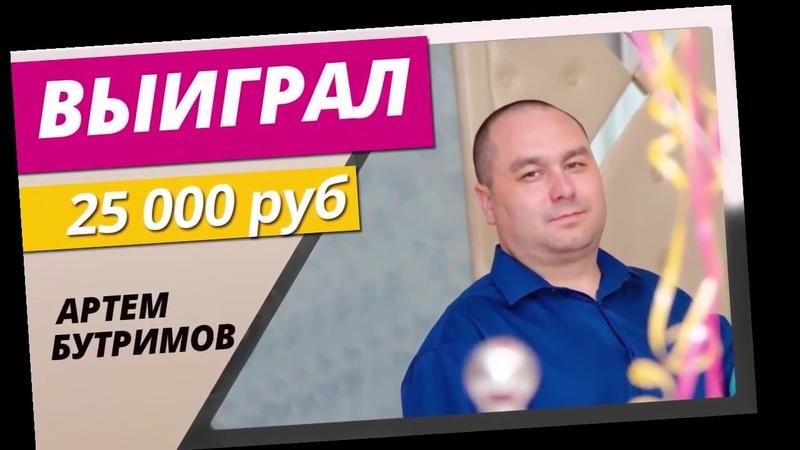 Ученик Smart Money выиграл 25 000 руб и заработал 1600 $ Артем Бутримов