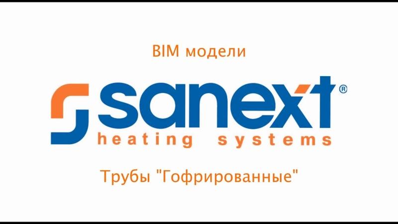 Sanext Гофрированные трубы в Autodesk Revit