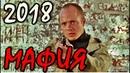 ЛУЧШИЙ КРИМИНАЛЬНЫЙ БОЕВИК ЗА последние 10 ЛЕТ! Русский кино фильм про МАФИЮ!