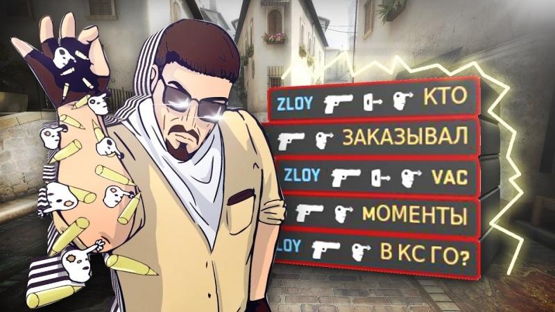 CS:GO VAC SHOT! [Карамелька]