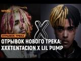 ОТРЫВОК НОВОГО ТРЕКА: XXXTENTACION x LIL PUMP [Рифмы и Панчи]