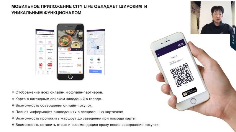 Презентация CityLife. Наталья Дмитриева. 15.04.2019