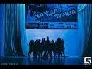 Dance Team @Skittles Живая Энергия Elecric Light Челябинск Ноябрь 2013