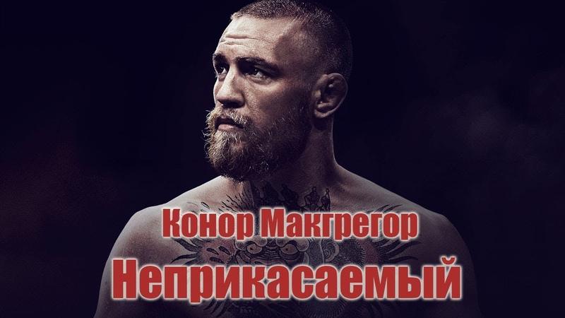 Конор МакГрегор - Неприкасаемый (Возвращение Макгрегора) [Паблик IT'S TIME UFC] MMA rjyjh vfruhtujh - ytghbrfcftvsq (djpdhfotybt