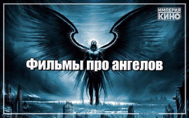 Дюжина захватывающих фильмов про ангелов.