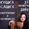 Квартирник Кошки Сашки в Челябинске