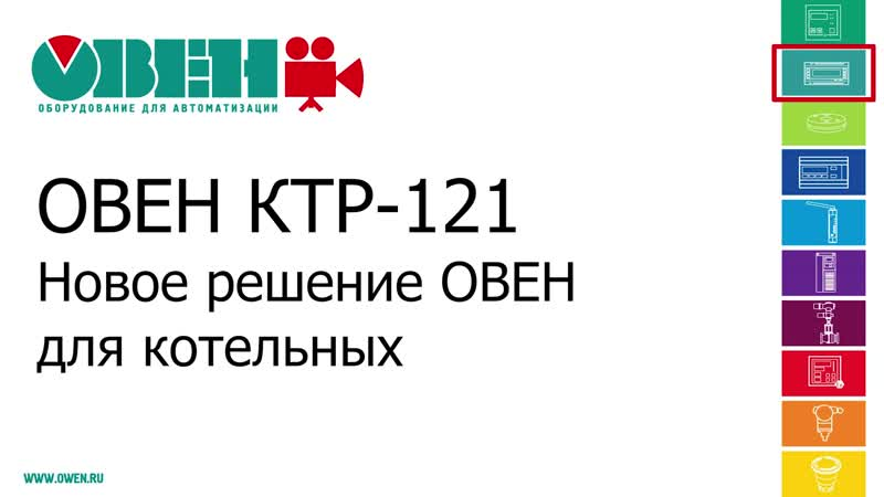 Видео 3. Работа каскадных контроллеров ОВЕН КТР-121 совместно с котловыми регуляторами