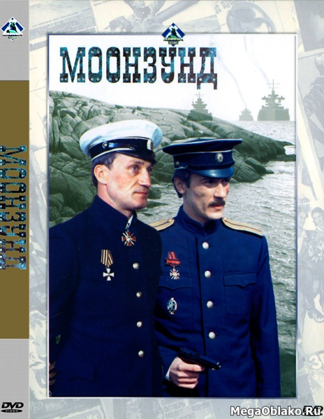 Моонзунд (2 серии из 2) (1987/DVDRip) + AVC