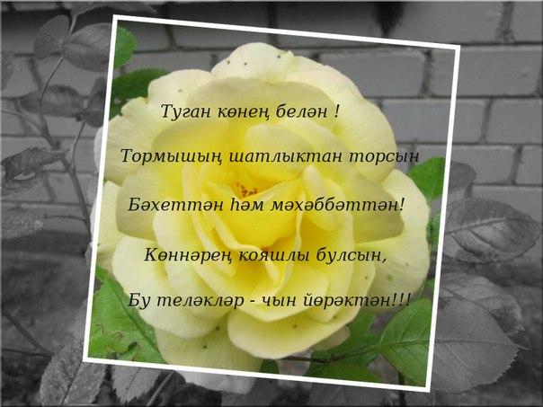 Поздравления с юбилеем женщине татарское