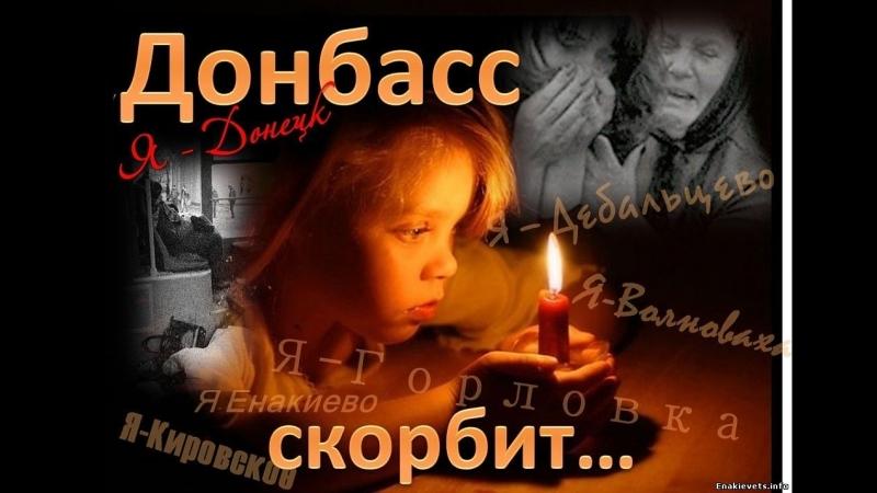В память о погибших детях Донбасса.