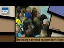 медосмотр в детский сад проходят с боем   27 августа   10:30  