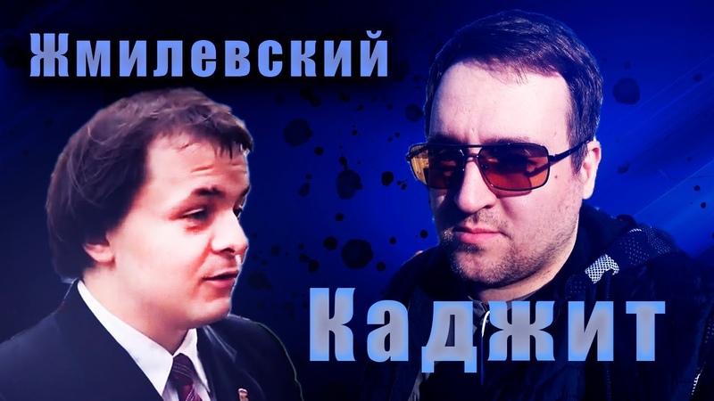 Каджит в гостях у Жмилевского (16/05/2019)