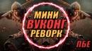 Реворк Вуконга Силён или Слаб Завоеватель тащит League of Legends Wukong Rework Gameplay