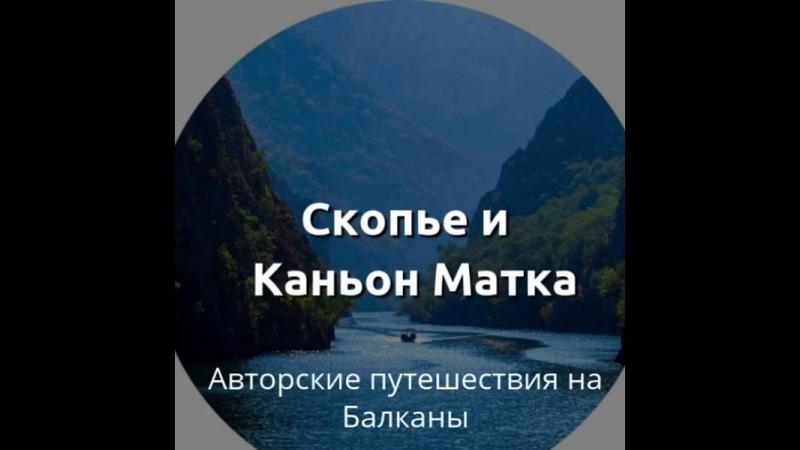 Авторские туры на Балканы