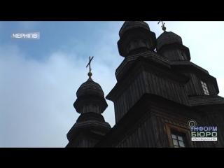 На Чернігівщині руйнується дерев'яна церква, у якій знімали гоголівський