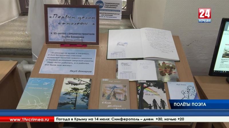 К 95-летию со дня рождения крымского поэта-самолётостроителя Якуба Бекирова в библиотеке им. И. Гаспринского открыли памятную вы
