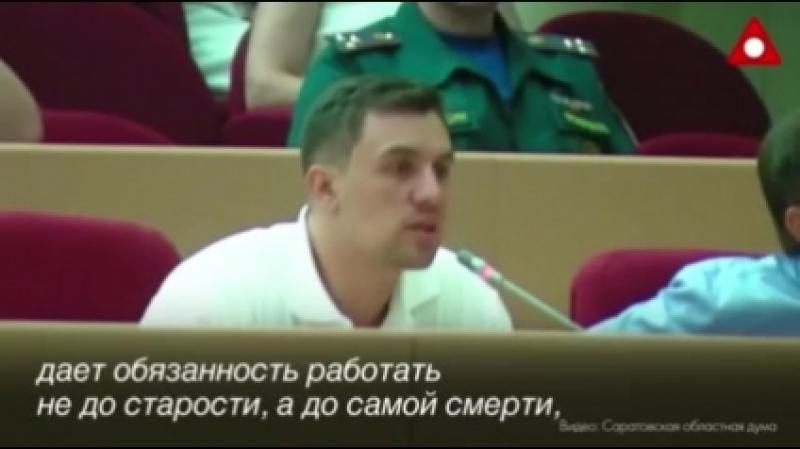 Саратовский депутат разбомбил пенсионную реформу_ ему грозит срок