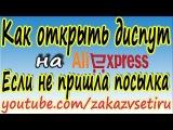 Как открыть спор на алиэкспресс если нет посылки  Аliexpress диспут
