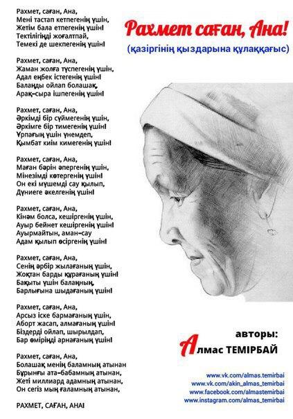 БОТА БЕЙСЕНОВА РАХМЕТ САГАН АЛИППЕ МИНУСОВКА СКАЧАТЬ БЕСПЛАТНО